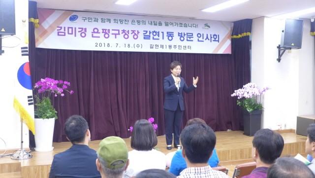 김미경구청장
